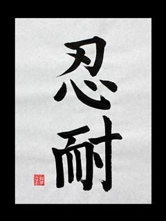 nintai kanji